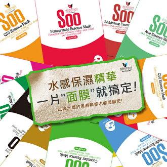 韓國 秀 SOO mask 四季水光保濕面膜系列 (23g/片)【巴布百貨】