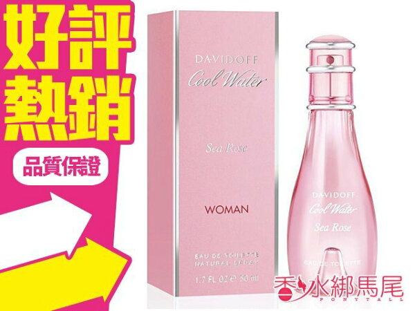 ◐香水綁馬尾◐Davidoff Cool Water SEA ROSE 冷泉 海洋玫瑰 女性淡香水 香水空瓶分裝 5ML