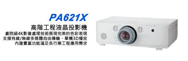 ★杰米家電☆NEC PA621X/PA622X   工程型投影機  6200 lm