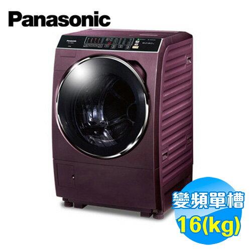 國際 Panasonic ECO NAVI+nanoe雙科技變頻洗衣機 16KG NA-V178BDH