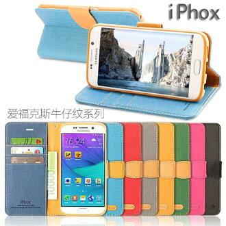 HTC desire 820保護套 艾福克斯Iphox皮套 htc820 保護套 Iphox艾福克斯翻蓋式牛仔紋【清倉】