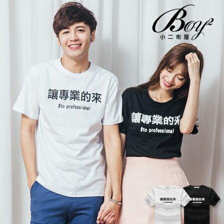 ☆BOY-2☆【NAA221】讓專業的來 潮流休閒短袖T恤 0