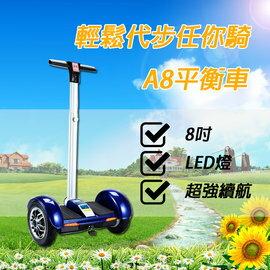 A8 8吋大輪胎智能平衡車 電動滑板車飄移板飄移車小米代步