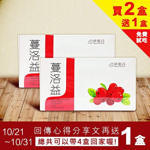 伊美丹蔓洛益粉 (蔓越莓、洛神花、益生菌三合一)