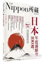 日本年度新鮮事100選:Nippon所藏日語嚴選講座(1書1MP3)