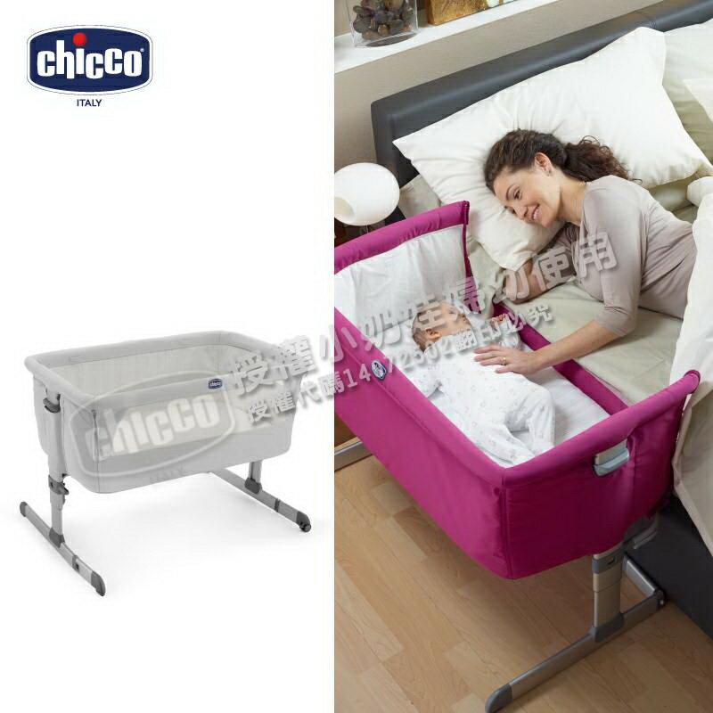 Chicco - Next 2 Me多功能移動舒適嬰兒床 (雪銀白) 0