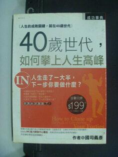【書寶二手書T6/財經企管_JJF】40歲世代,如何攀上人生高峰_國司義彥