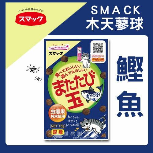 +貓狗樂園+ 日本SMACK【木天蓼球。鰹魚口味。15g】100元 - 限時優惠好康折扣