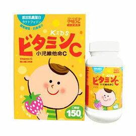 【孕哺兒®】小兒 維他命C+乳鐵 嚼錠 150s*3盒(組合價)~平均1盒只要333元