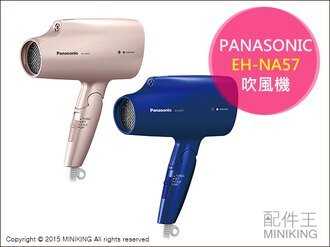 【配件王】日本代購 Panasonic 國際牌 EH-NA57 奈米水離子 吹風機 另 EH-NA27 EH-NA97