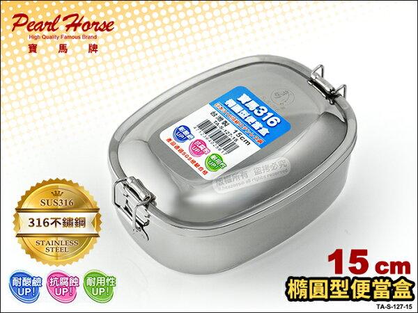 快樂屋♪台灣製 寶馬牌 TA-S-127-15 #316不鏽鋼 方型/橢圓型便當盒 15cm (另有14cm 16cm)
