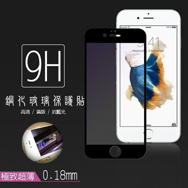 極致超薄 抗藍光Apple iPhone 6 Plus / 6S Plus (5.5吋) 滿版鋼化玻璃保護貼/強化保護貼/9H硬度/高透保護貼/防爆/防刮