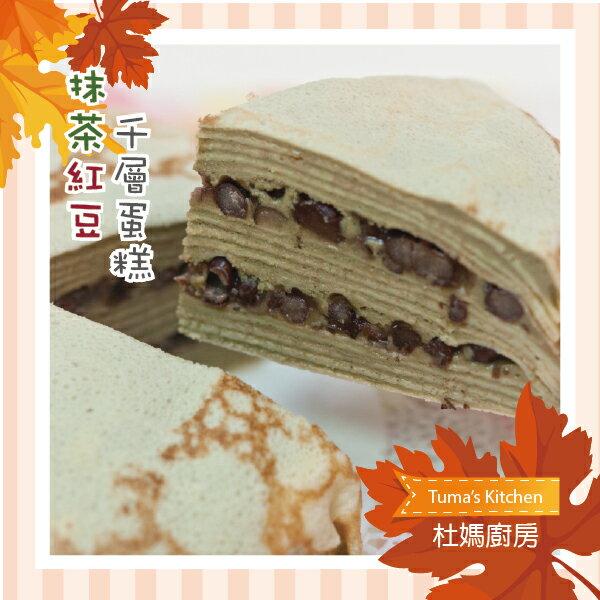 秋天甜點季-抹茶紅豆千層蛋糕-贈送芋泥乳酪兩入