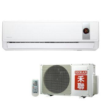 禾聯 HERAN 單冷 定頻 一對一分離式冷氣 HI-63G / HO-632S