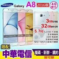 Samsung 三星到SAMSUNG Galaxy A8 (2016) 搭配中華電信門號專案 手機最低1元 新辦/攜碼/續約