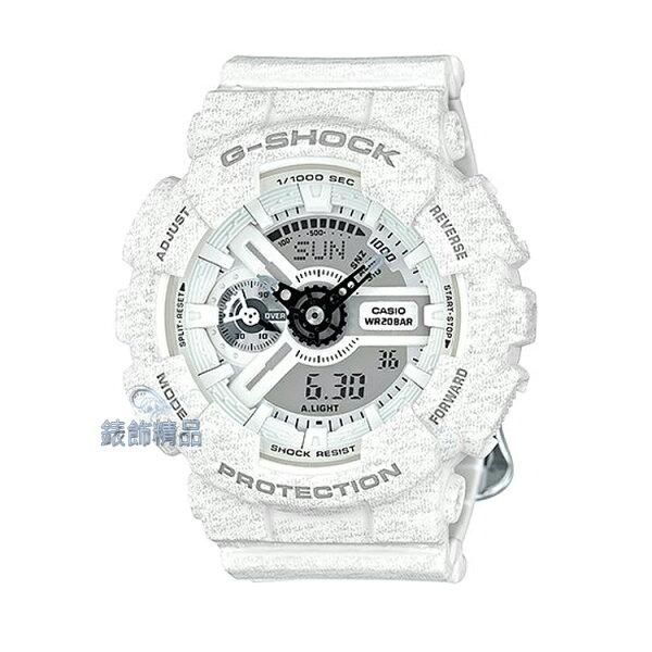 【錶飾精品】現貨CASIO卡西歐G-SHOCK縮小版S系列GMA-S110HT-7A白針織紋女錶GMA-S110 全新原廠正品 生日 情人節 聖誕 禮物 禮品