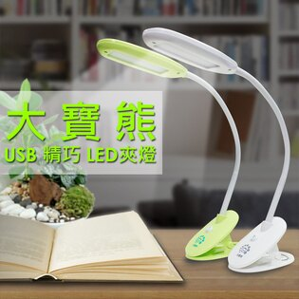 【大寶熊】USB精巧LED夾燈 DB-A1 白黑(隨機出貨)