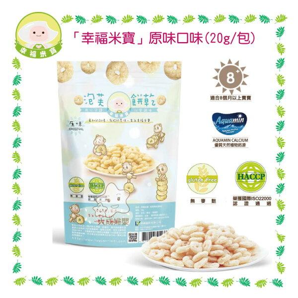 【大成婦嬰】幸福米寶 泡芙餅乾20g / 包 (原味、甜薯) 8個月以上適用。本產品保證不加防腐劑、人工色素、人工香料