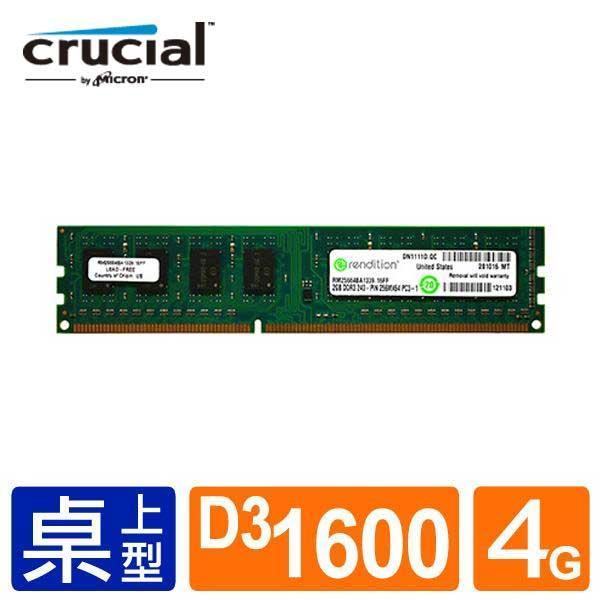 ★綠G能★Micron Crucial DDR3L 1600 4G 1.35v/1.5v RAM(雙電壓) 請先詢問有無現貨