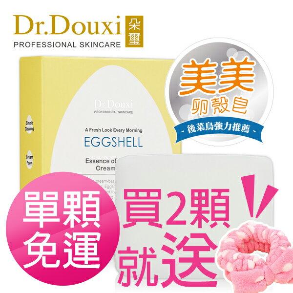 【2入】DR.DOUXI 卵殼精萃乳霜皂/美美美容皂100g【巴布百貨】
