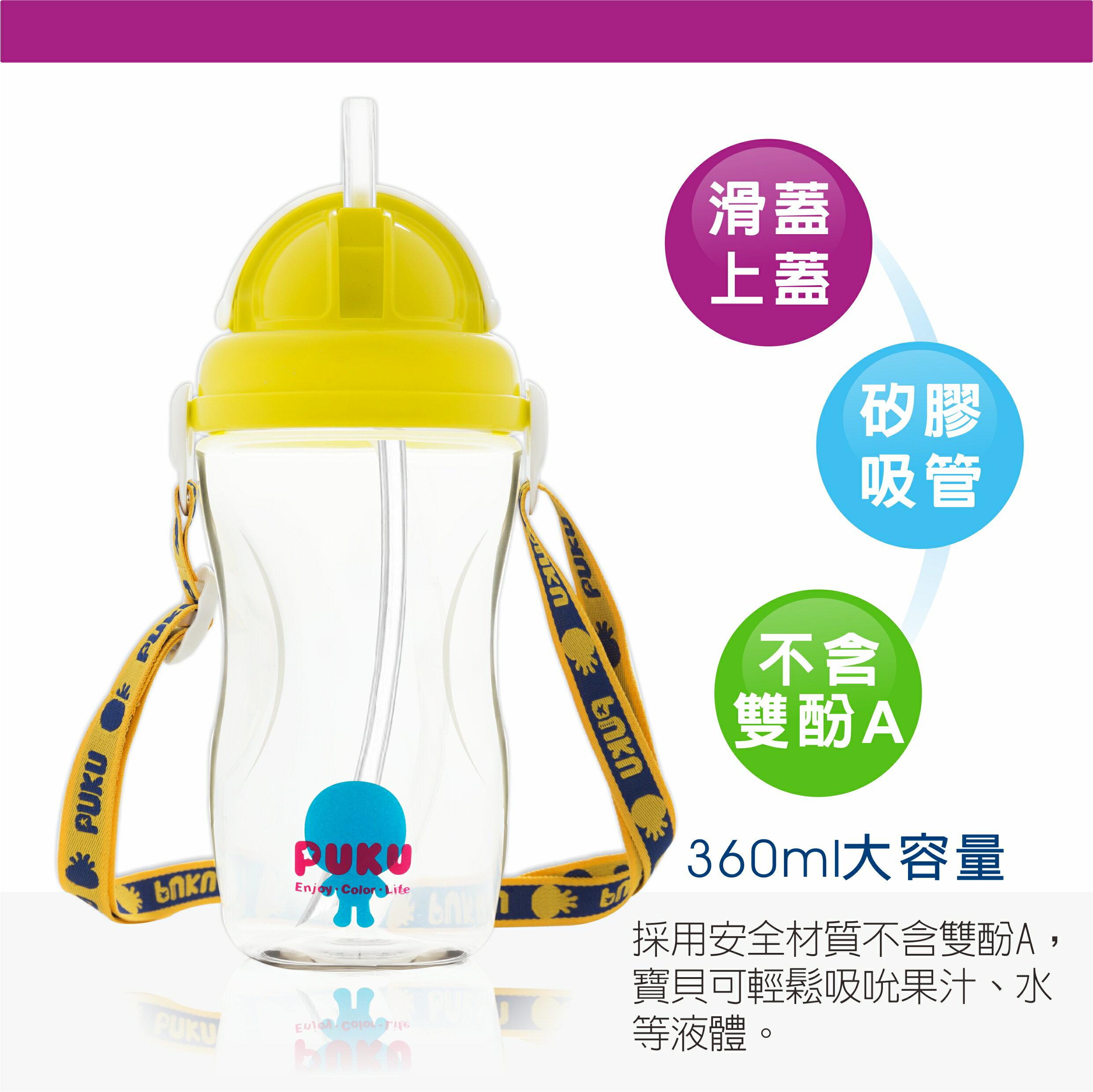 『121婦嬰用品館』PUKU 太空滑蓋揹帶水壺 360ml 4
