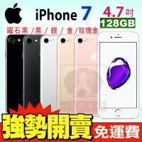 母親節禮物推薦Apple iPhone 7 128GB 4.7吋 贈犀牛盾邊框+螢幕貼 蘋果配備IP67 防水 智慧型手機 現貨