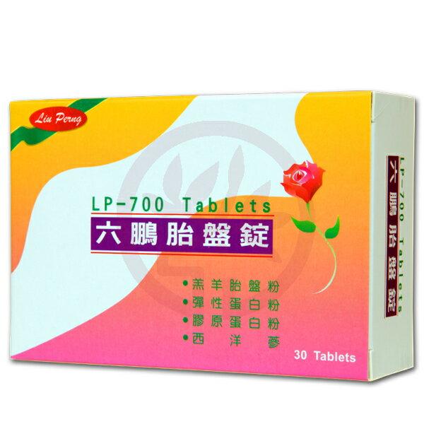 六鵬胎盤錠LP-700(30粒/盒)x1