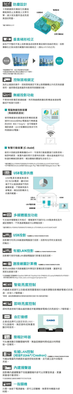 AviewS-CASIO XJ-F20XN投影機/3300流明/XGA/免換燈泡,日本製造 3