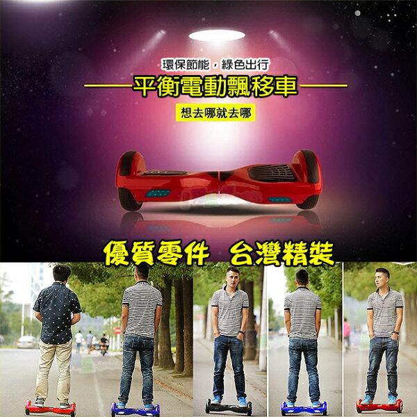 電動雙輪平衡車 飄移車 智能體感車 扭扭車 電動車 原廠一年保固 台灣精裝 永久保修 免運費 投保責任險證明