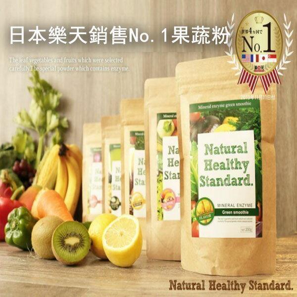 【海洋傳奇】【4包免運】日本 Natural Healthy Standard 蔬果酵素粉 200g 芒果 巴西藍莓 蜜桃 蜂蜜檸檬 西印度櫻桃 香蕉 豆乳抹茶