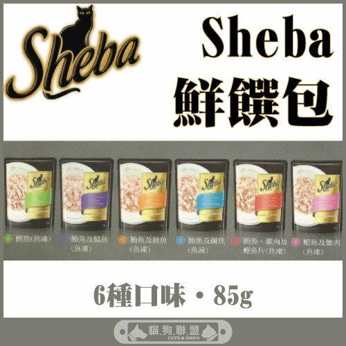 +貓狗樂園+ 歐洲Sheba【鮮饌包系列。六種口味。75g】690元*一箱24包賣場 0