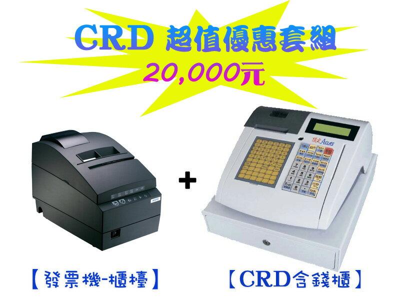 頂尖CRD收據機含錢櫃+ 二聯發票機超優惠套組$20000~小型POS機~全機中文操作 0