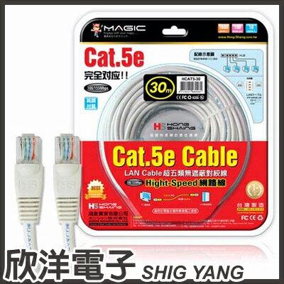 ※ 欣洋電子 ※ Magic 鴻象 Cat.5e Hight-Speed 純銅網路線 (CUPT5-30) 30M/30米/30公尺