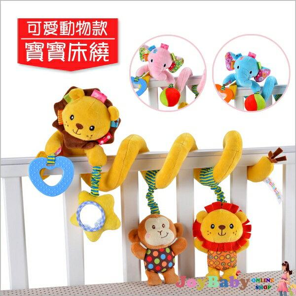 JOLLYBABY嬰兒床推車掛床繞 安全座椅掛件毛絨玩具床掛嬰兒床玩具【JoyBaby】