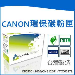 榮科   Cybertek CANON  FX9 全新晶片環保碳粉匣 (適用CANON FAX L120 /CANON FAX MF4150) CN-FX9  /  個