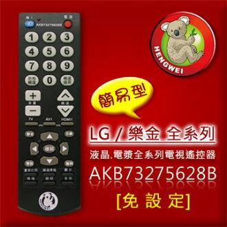 【簡易型】AKB73275628B (樂金/LG全系列) 液晶/電漿全系列電視遙控器**本單價為單支價格**
