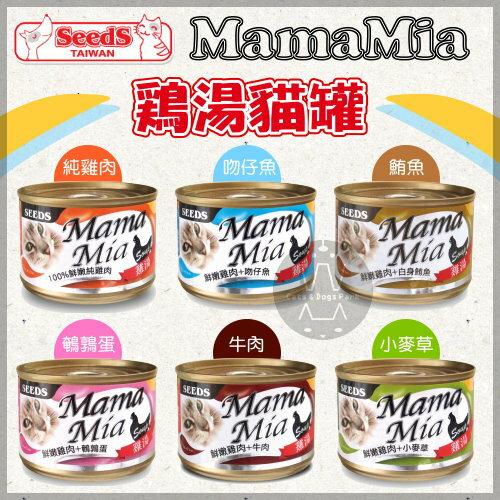 +貓狗樂園+ SEEDS|惜時。MamaMia。機能愛貓雞湯餐罐。170g|$37--1罐入 - 限時優惠好康折扣