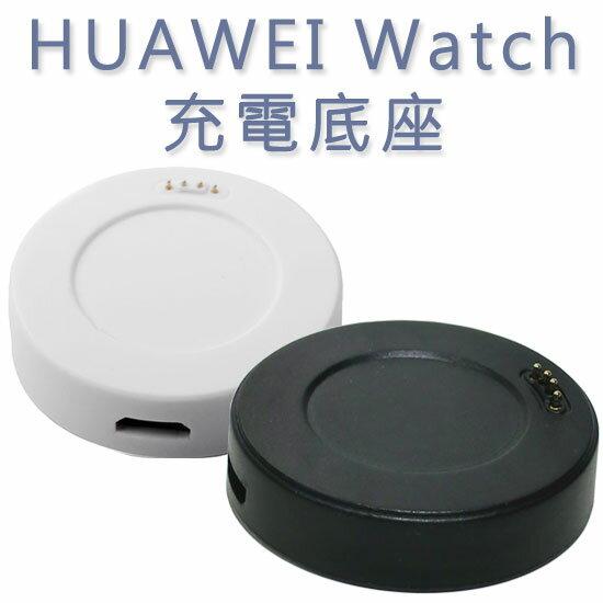 【充電座】華為 HUAWEI Watch 智慧手錶專用座充/藍芽智能手表充電底座/充電器