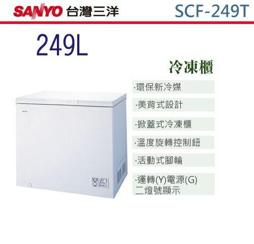 【佳麗寶】-(SANYO)冷凍櫃-249L【SCF-249K】【SCF-249T】