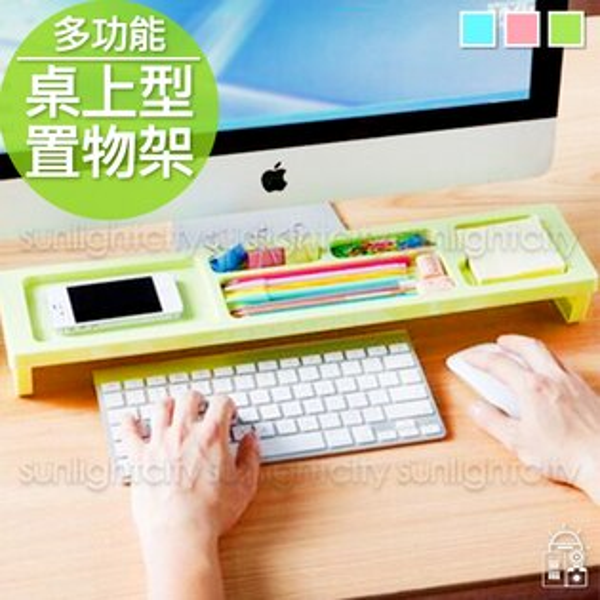 日光城。多功能桌上型置物架,電腦架螢幕架鍵盤架桌上架桌上收納ㄇ型架化妝架電腦桌收納