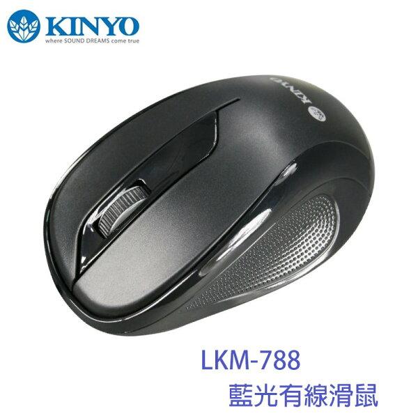 KINYO 耐嘉 LKM-788 藍光有線滑鼠/1000Dpi/USB接頭/電腦週邊/藍光感應技術/電腦/筆電/有線滑鼠/監視器/錄影機/禮品/贈品/客製化/TIS購物館