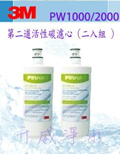 3M PW2000 / PW1000 極淨高效純水機/ 逆滲透RO淨水器-- 專用第二道活性碳濾心3RS-F002-5《免運費》