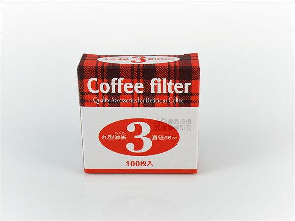 快樂屋♪【日本寶馬牌】3號濾紙56mm 一盒100枚入.圓形濾紙適摩卡壺.冰滴咖啡