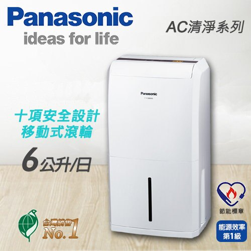 ~ 中^~鍾愛一生~Panasonic 國際牌 6公升 清淨除濕機 F~Y12BMW另售F
