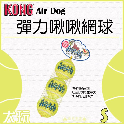 +貓狗樂園+ KONG【Air Dog。彈力啾啾網球。AST3。S號。3顆入】160元*耐咬 - 限時優惠好康折扣