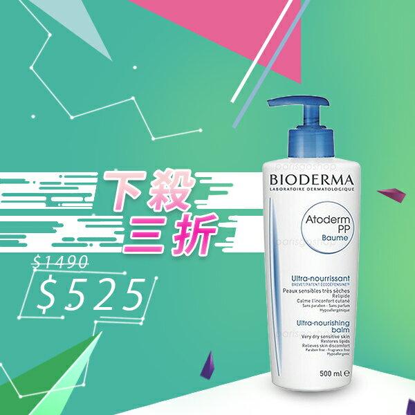 BIODERMA 低敏修護滋養霜(滋潤型)(賦) 500 ml【巴黎好購】效期2016/10~12月 0