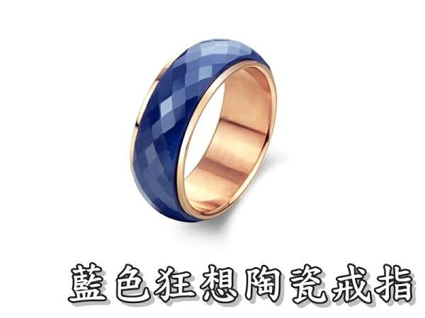 《316小舖》【C239】(頂級陶瓷戒指-藍色狂想陶瓷戒指-藍色款 /永不褪色戒指/天然陶瓷戒指/轉運戒指/土礦戒指/不變黑戒指)