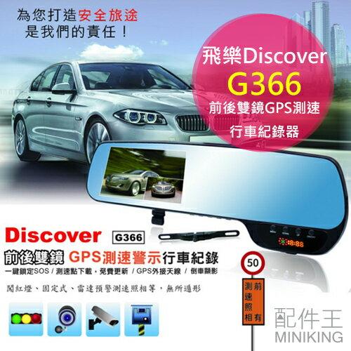 【配件王】免運 送16G+胎壓計 飛樂 Discover G366 前後雙鏡頭 GPS 測速警示 行車紀錄器 後視鏡錄影