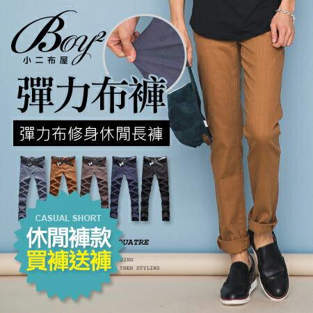 【PPK85023】《買長褲送長褲》韓版素面修身長褲☆BOY-2☆ 0