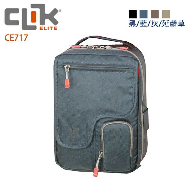 【CLIK ELITE】美國戶外攝影品牌 旅行者Traveler單肩攝影側背包 CE717